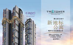 TRI TOWER – 新地标公寓毗邻未来柔新捷运站